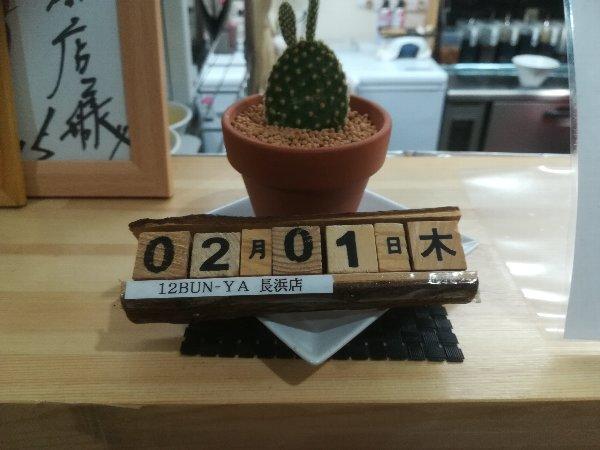 junibunya-nagahama-019.jpg