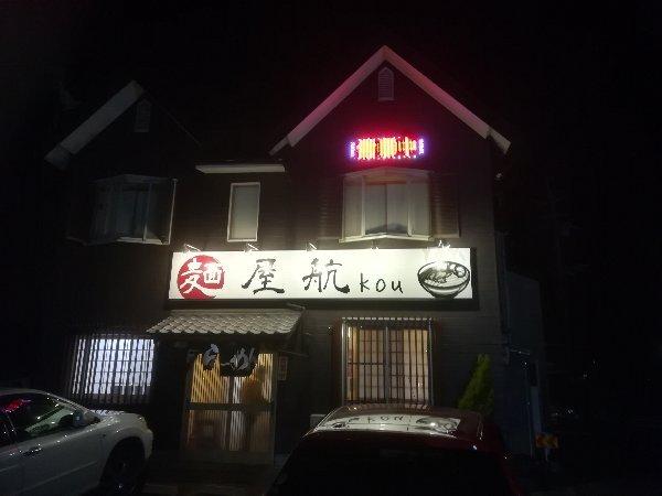 menyakou-ritou-002.jpg
