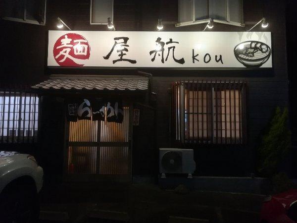 menyakou-ritou-003.jpg