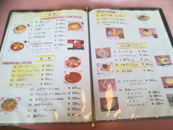 momoen-takefu-001.jpg