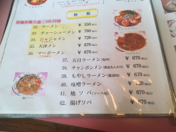 momoen-takefu-002.jpg