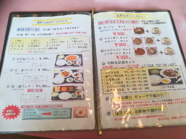 momoen-takefu-004.jpg