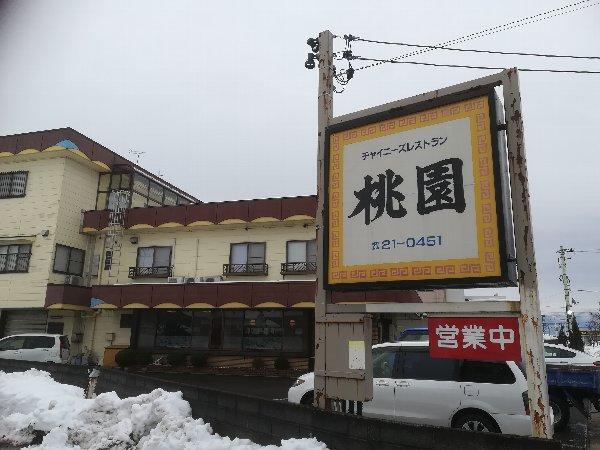 momoen-takefu-019.jpg