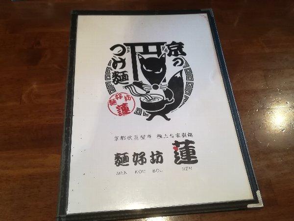 ren-kyoto-006.jpg