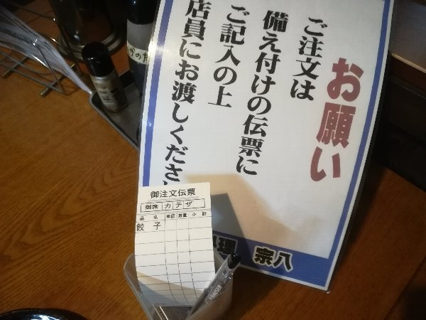 souhachi-katada-019.jpg