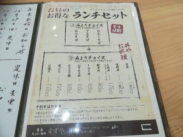 suzuya-tsuruga-006.jpg
