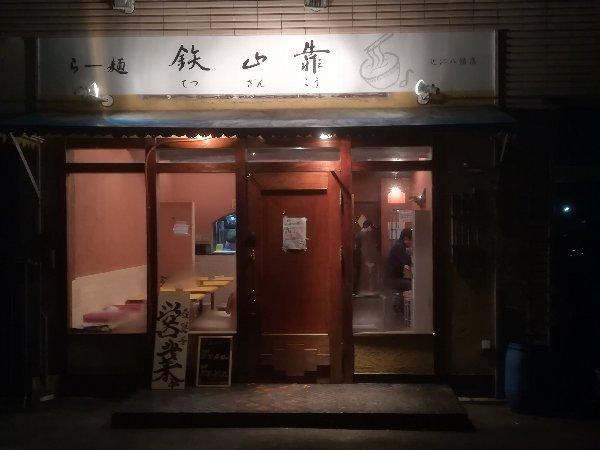 tetsuzanko-oumihachiman-017.jpg