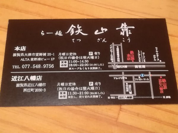 tetsuzanko-oumihachiman-020.jpg