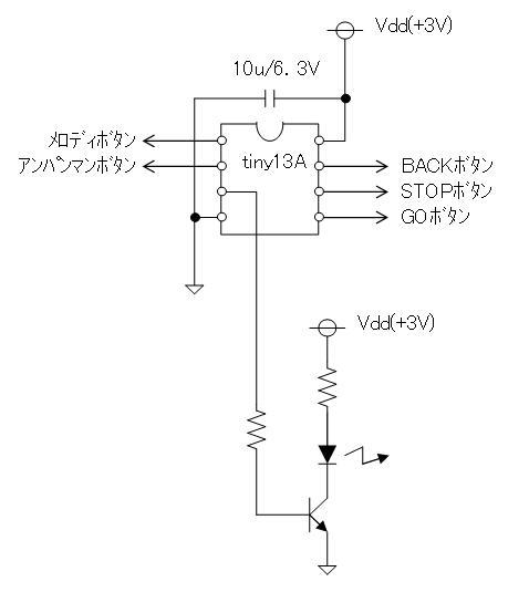 アンパンマン電動レールでGO!GO!DX(クローンリモコン製作)回路図