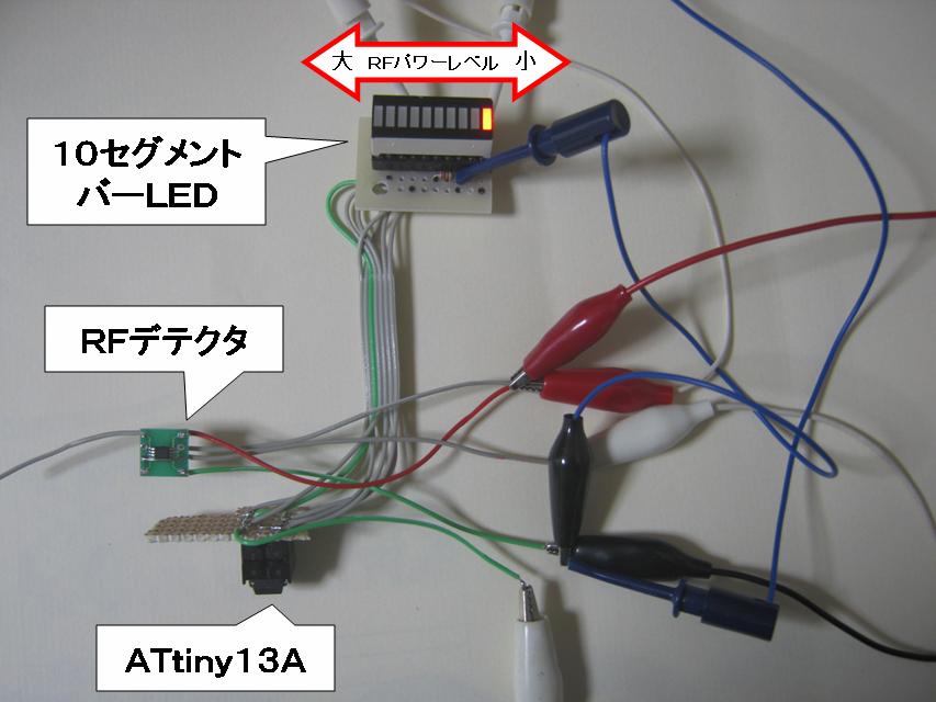 RFチェッカー表示部の製作(ATtiny13A版)実装