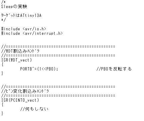 ATtiny13AのSleep実験ソースコード1