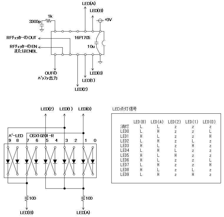 RFチェッカー表示部の省電力化(第2弾)表示部回路図
