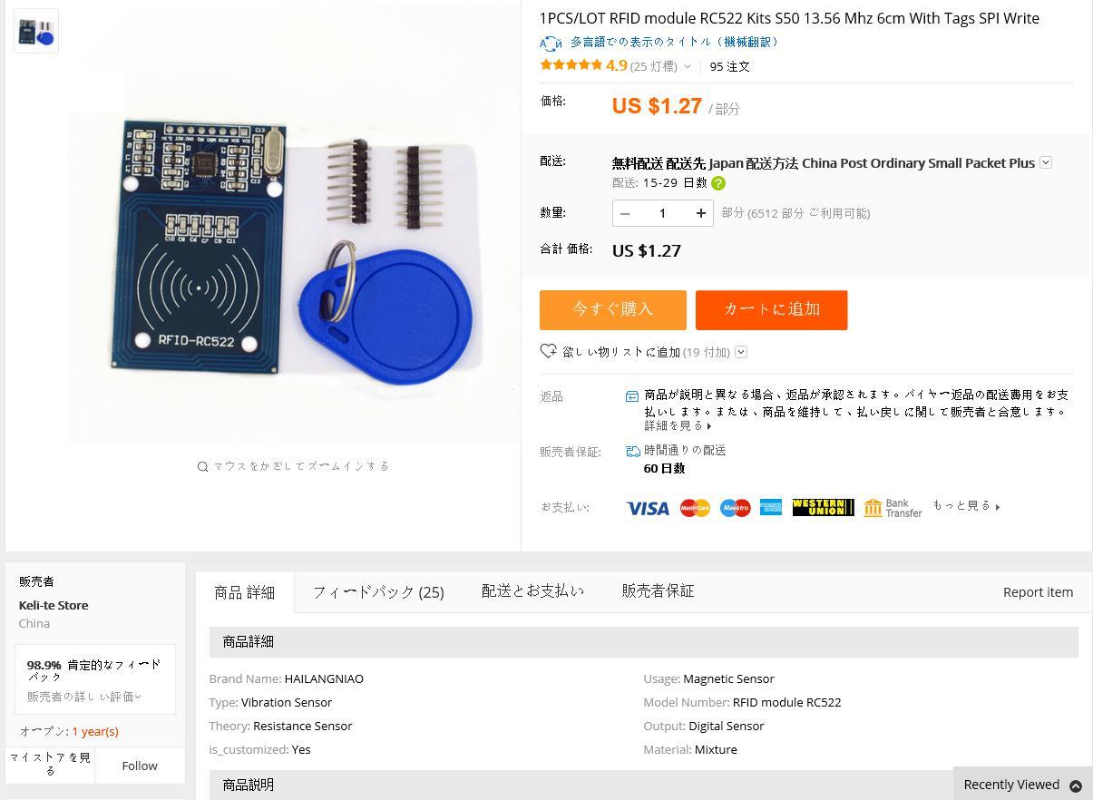 RFIDタグからシリアル番号を取得するRC522商品1