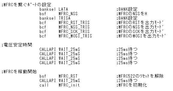 PIC電子オルゴールVer5_6でRFIDをサポートアプリコード2