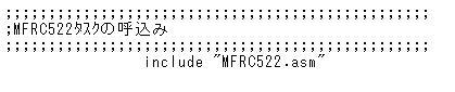 PIC電子オルゴールVer5_7でRFIDをサポートソースコード1