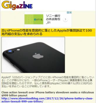 アップル不正