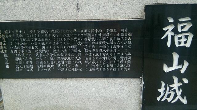 福山城石碑