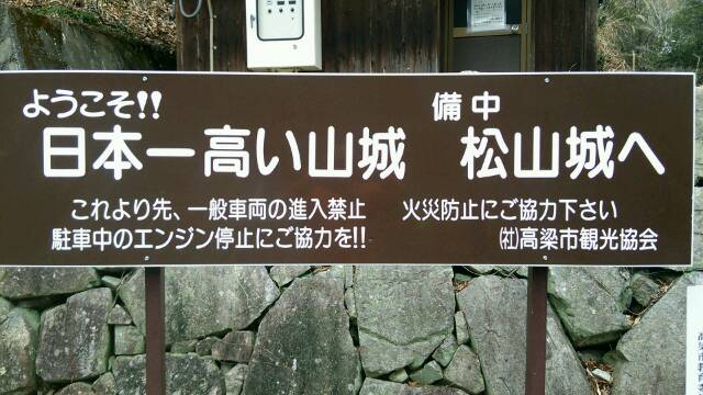 日本一高い山城看板
