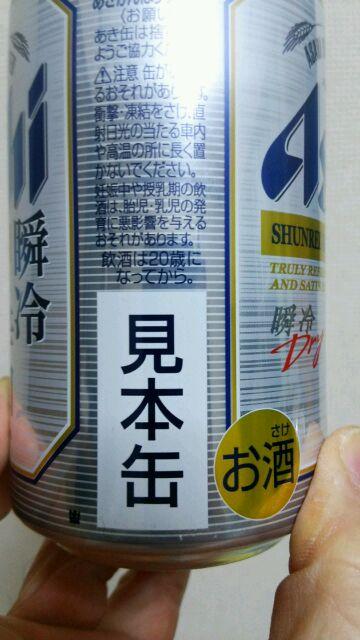 アサヒビール見本缶