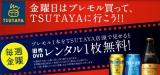 モルツ-TSUTAYA