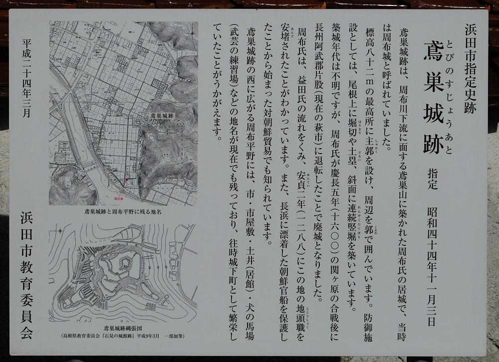 鳶巣城 (1)