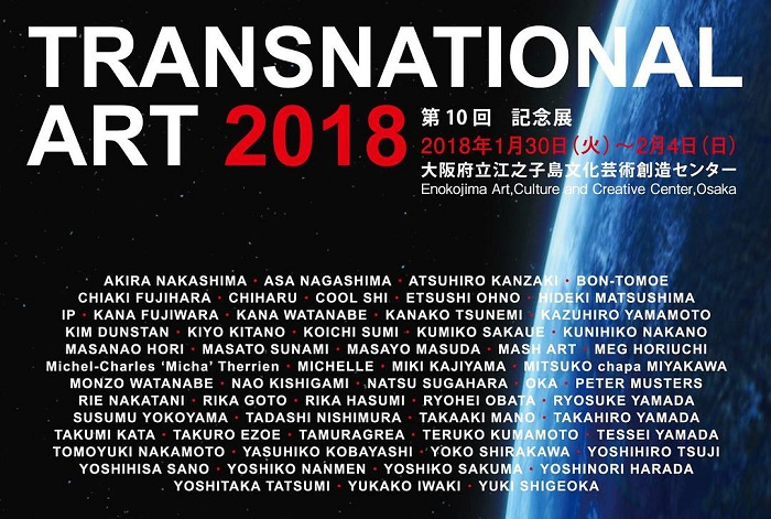 TRANSNATIONAL ART 2018 第10回記念展