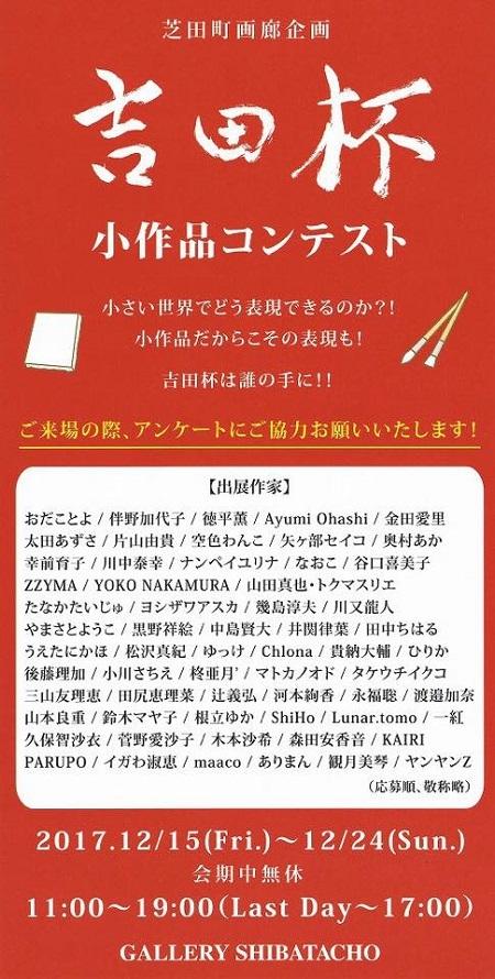 吉田杯 小作品コンテスト