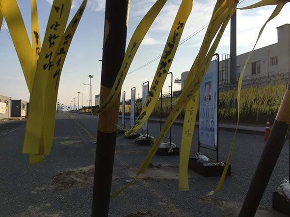 道と黄色リボン