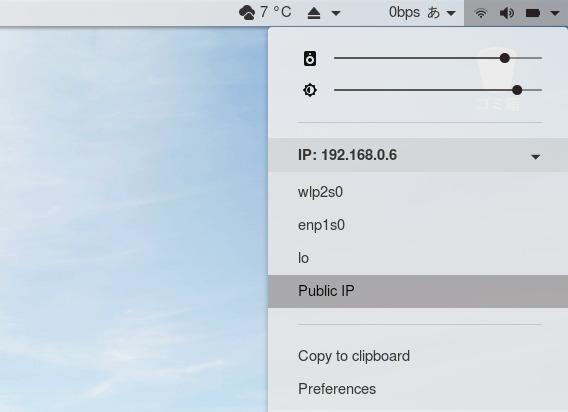 Show IP Ubuntu GNOME拡張機能 IPアドレス メニュー