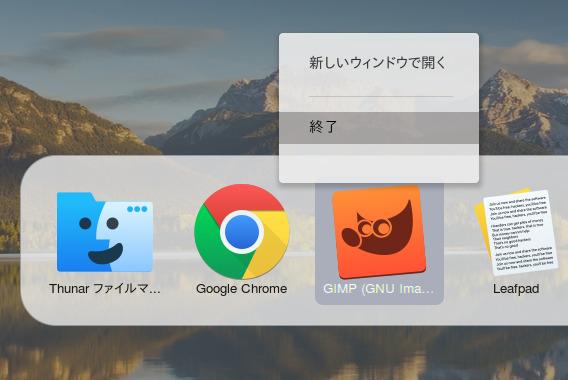 App Switcher Actions GNOME拡張機能 Alt+Tabスイッチャー メニュー