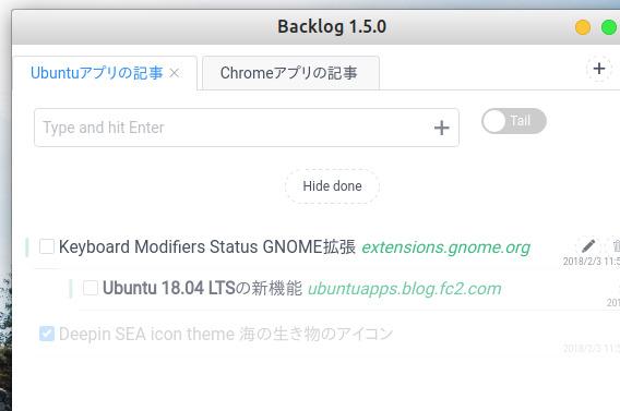 Backlog Ubuntu ToDoアプリ タスクの並べ替え