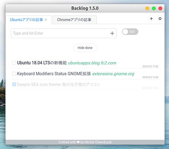 Backlog Ubuntu ToDoアプリ