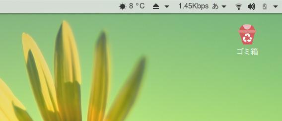 Zafiro icons Ubuntu アイコンテーマ トップバー