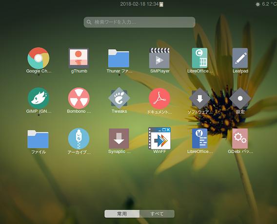 Zafiro icons Ubuntu アイコンテーマ