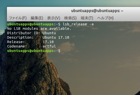 lsb_release コマンド Ubuntu バージョン コードネーム 確認