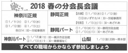2018春闘分会長会議日程