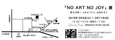 NANJ2018URA - コピー