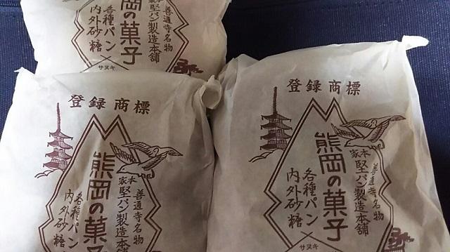 180118 熊岡菓子店② ブログ用