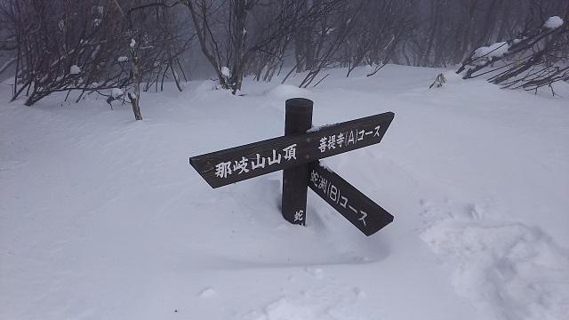 180215 那岐山④ ブログ用