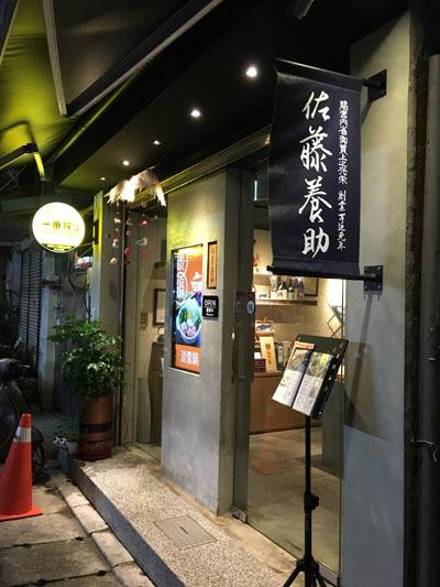 Taipei_1127_20