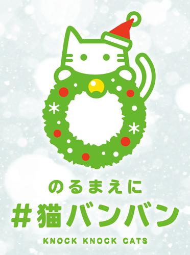 クリスマスの猫バンバン