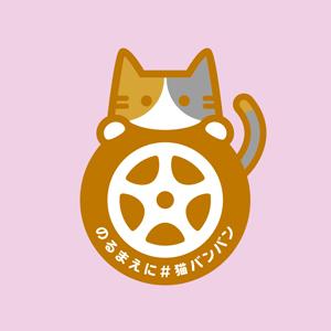 三毛猫バンバン(300)