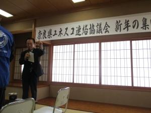 300127県新年の集い2【中室副会長 乾杯】