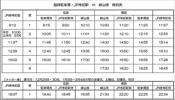 24シャトルバス時刻表