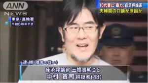三橋貴明 逮捕