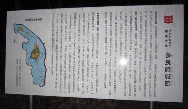 tarasakijouseki02.jpg