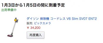 Amazonダイソン掃除機購入