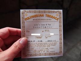 チケット交換