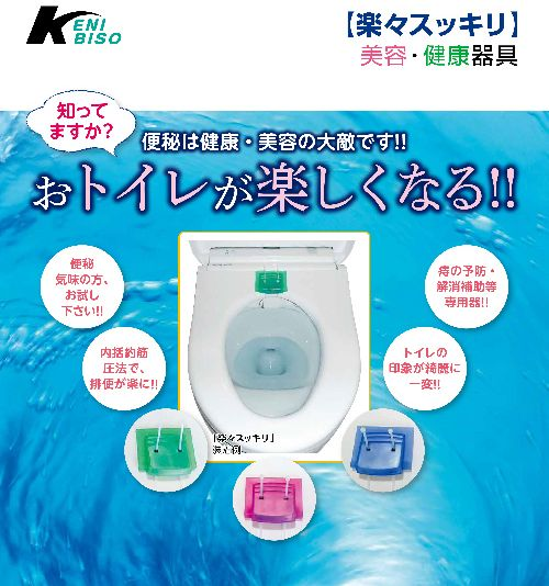 排便効果がある体に負担をかけない便秘解消できる健康器具体優しい高齢者年配者にオススメ (1)