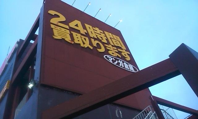 マンガ倉庫夢中